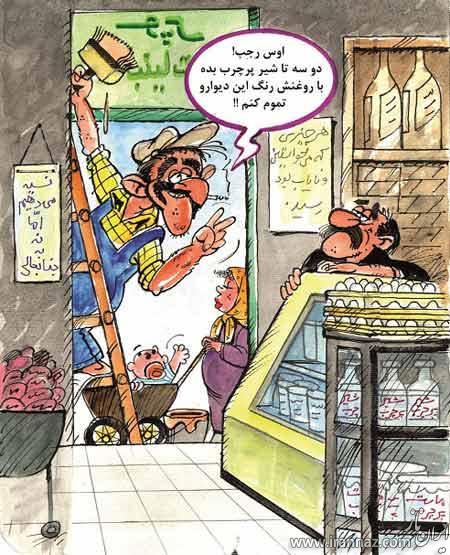 کاریکاتورهای جالب با مضمون روغن پالم
