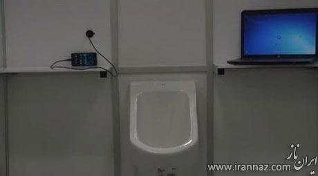 تبدیل ادرار به انرژی الکتریسیته برای شارژ موبایل! (عکس)