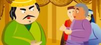 داستان جالب و خواندنی پادشاه و پسر کوتاه قدش