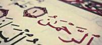 علت نامگذاری سوره الرحمن