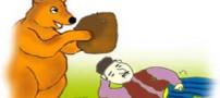 داستان ضرب المثل دوستی خاله خرسه