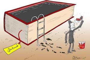 جدید و مفهومی ترین کاریکاتورهای روز
