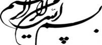 چرا باید کارهایمان را با بسم الله الرحمن الرحیم آغاز کنیم؟