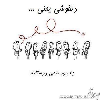 دلخوشی برای دخترا یعنی... (عکس)