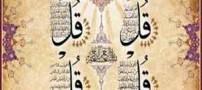 4 سوره از قرآن برای رفع سحر و چشم زخم