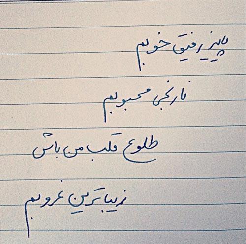 شعر پاییزی بنیامین بهادری در صفه شخصی اش (عکس)