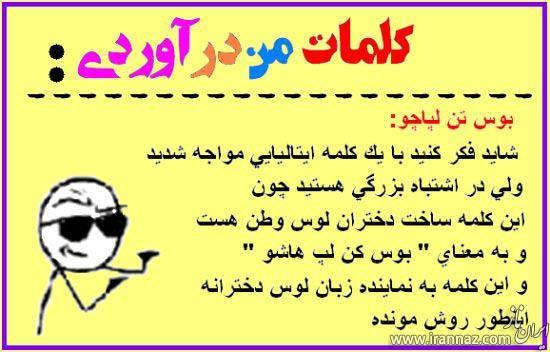 عکس های طنز از کلمات من درآوردی ایرانی ها