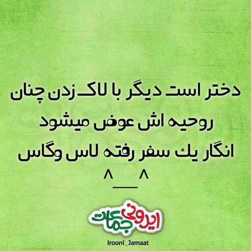 جملات تصویری طنز و باحال ایرانی (سری دوم)