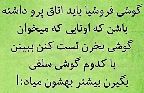 جملات تصویری باحال و طنز ایرانی