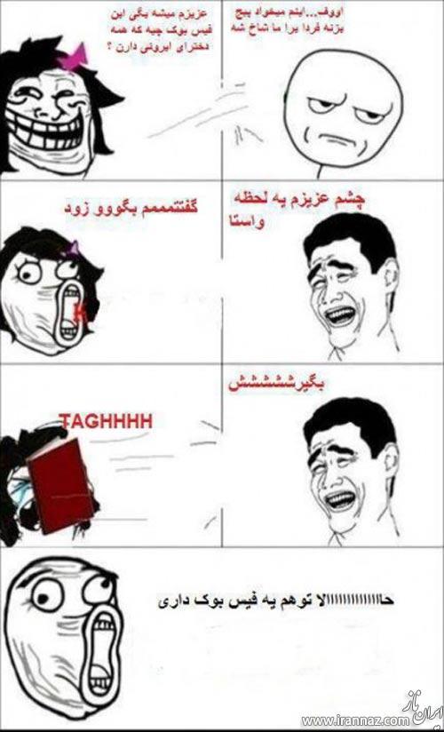 جدیدترین ترول های خنده دار ایرانی