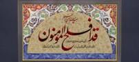 آثار و برکات تلاوت سوره مبارکه مؤمنون