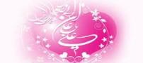 اس ام اس تبریک سالروز ولادت حضرت علی (ع) و فاطمه (س)