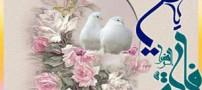 پیامک جدید تبریک سالروز ولادت حضرت علی (ع) و فاطمه (س)