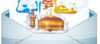 اس ام اس های جدید ویژه تبریک ولادت امام رضا (ع)