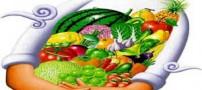 حکایتی خواندنی از لقمان و میوه ها