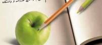اس ام اس های جدید ویژه بازگشایی مدارس