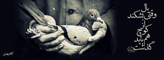 مجموعه ای از عرفانی ترین عکس نوشته های جدید