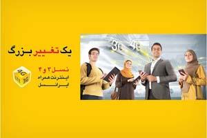 همه آنچه می خواهید درباره 3G ایرانسل بدانید