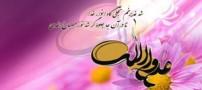 مجموعه ای زیبا از کارت پستال مخصوص عید غدیر خم