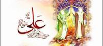 مجموعه اشعار زیبا ویژه عید غدیر خم