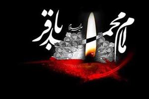 اس ام اس تسلیت شهادت امام محمد باقر (ع)