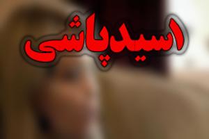 اسید پاشی چند موتور سوار به یک خانم بدحجاب در اصفهان