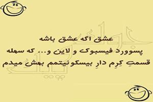 جملات تصویری طنز و باحال ایرانی (سری سوم)
