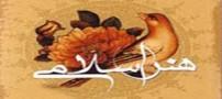 رشته تحصیلی هنر اسلامی و شاخه های آن