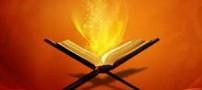 خواندن این آیات موجب گشایش رزق و روزی می شوند