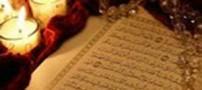 خوب، بد، میانه در بالای صفحات قرآن برای چیست؟