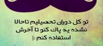 سری باحال ترین عکس نوشته های طنز ایرانی