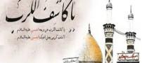 حاجت روایی با ختم مجرب حضرت ابوالفضل (ع)