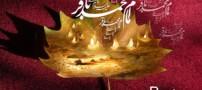 والپیپرهای مخصوص  شهادت امام محمد باقر (ع)