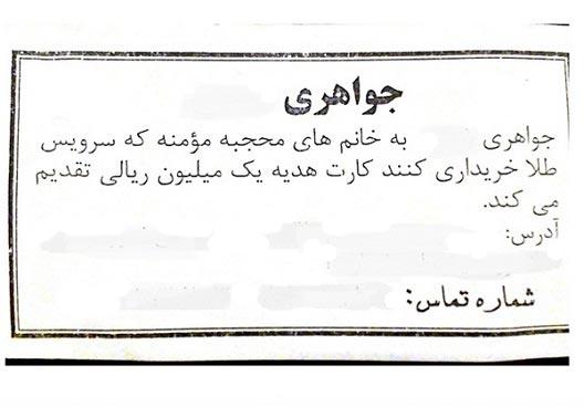 اقدام یک طلا فروش برای حفظ حجاب (عکس)