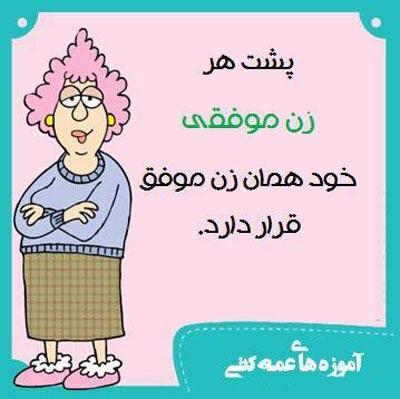 طنز تصویری آموزه های عمه کتی جان