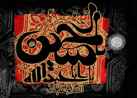 [عکس: Greeting-cards-and-wallpapers-for-Ashura...com-10.jpg]