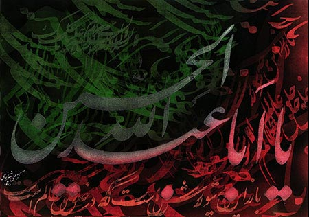 [عکس: Greeting-cards-and-wallpapers-for-Ashura...-com-3.jpg]