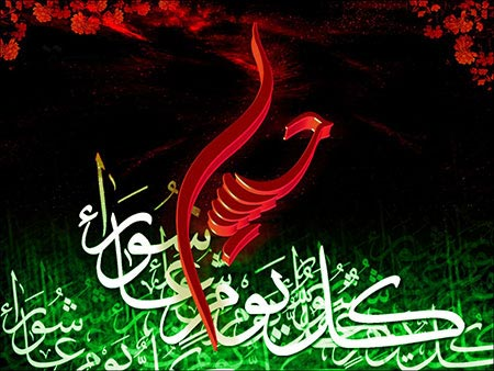 [عکس: Greeting-cards-and-wallpapers-for-Ashura...-com-5.jpg]
