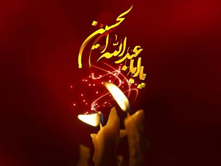 [عکس: Greeting-cards-and-wallpapers-for-Ashura...-com-6.jpg]