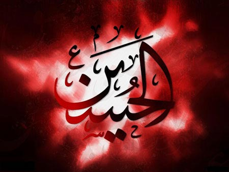 [عکس: Greeting-cards-and-wallpapers-for-Ashura...az-com.jpg]