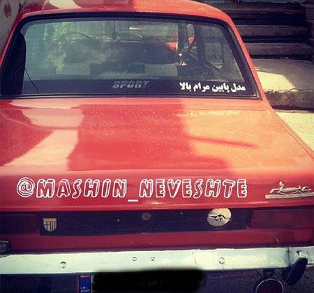دلنوشته های جالب پشت ماشین ها (عکس)