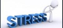 راهکارهای مناسب برای کاهش استرس شغلی