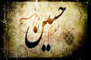 آیاتی از قرآن که از امام حسین سخن می گوید
