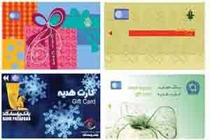 شیوه های کلاهبرداری از کارت های بانکی