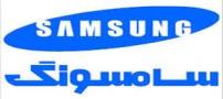 ابتکار شرکت سامسونگ در تولید تلویزیون (عکس)