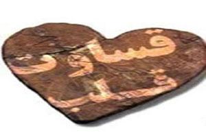 چه چیزهایی باعث قساوت قلب می شود؟