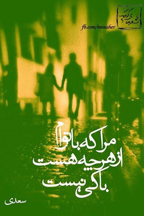 مجموعه جدید عکس نوشته های عاشقانه و عرفانی