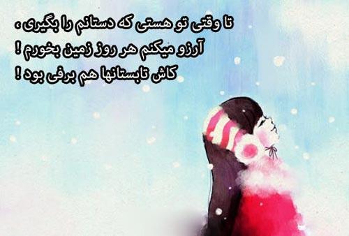 عکس نوشته های عاشقانه با موضوع برف