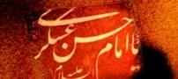 اس ام اس تسلیت  شهادت امام حسن عسکری (ع)