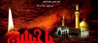 مجموعه جدید والپیپرهای اربعین حسینی